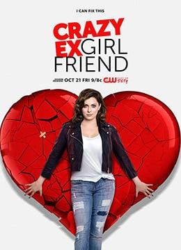 疯狂前女友 第二季