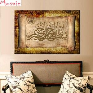 Image 1 - Алмазная живопись «сделай сам», настенное искусство, исламский мусульманский классический Коран, каллиграфия, алмазная вышивка, стена для гостиной, домашний декор