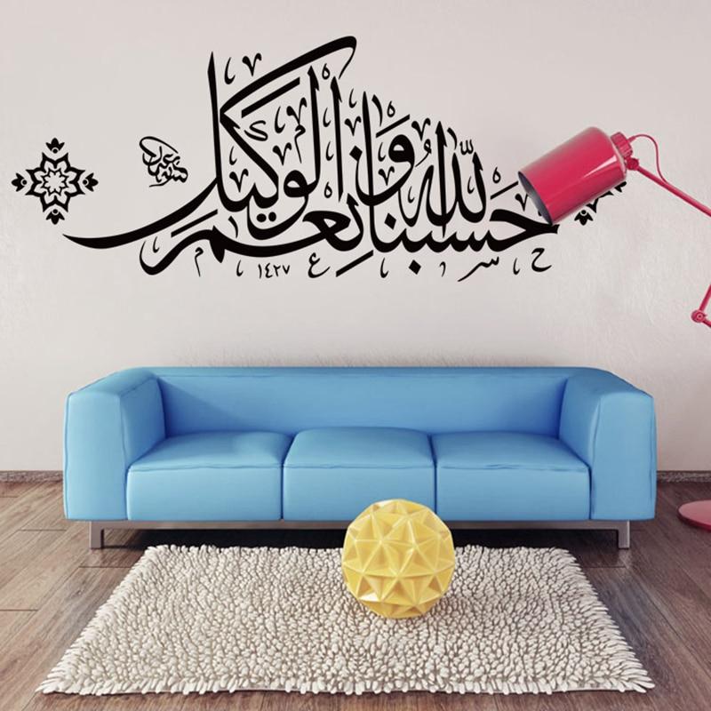 Islámské nálepky na zeď Citáty Muslimské arabské dekorace domu AW4103 Ložnice mešity Vinylové obtisky Bůh Alláh Korán Nástěnné umění