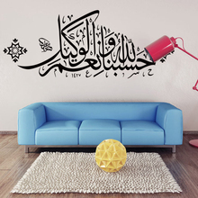 Islamic Wall Stickers Quotes Muslim Arabic Home Decorations AW4103 Bedroom Mosque Vinyl Decals God Allah Quran Mural Art