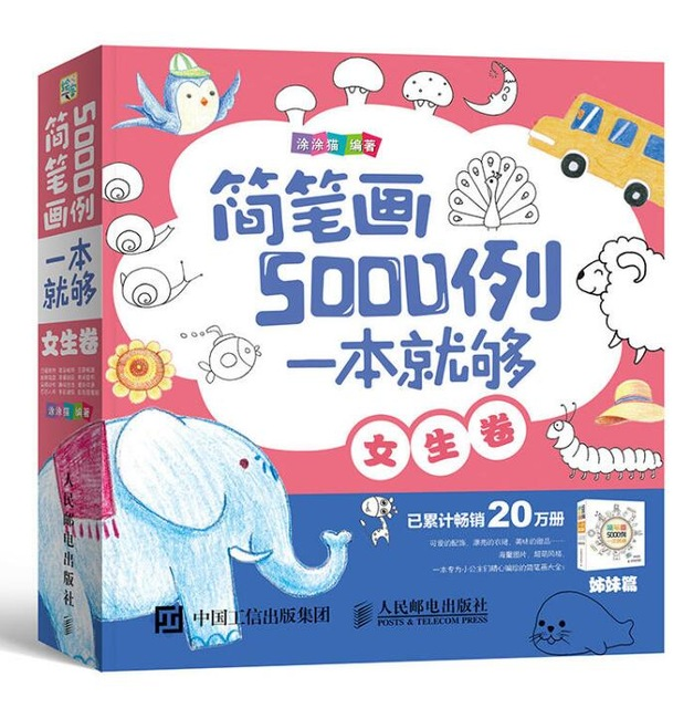 Stick figure drawing books for girls Little princess with 5000 examples ,easy learn painting new arrival children baby pencil stick figure book cute chinese painting textbook easy to learn drawing 5000 pattern books