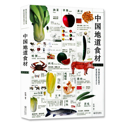Chinese authentic food catalogue Daquan traditional diet practical nutrition gourmet nutrition books life diet booksChinese authentic food catalogue Daquan traditional diet practical nutrition gourmet nutrition books life diet books