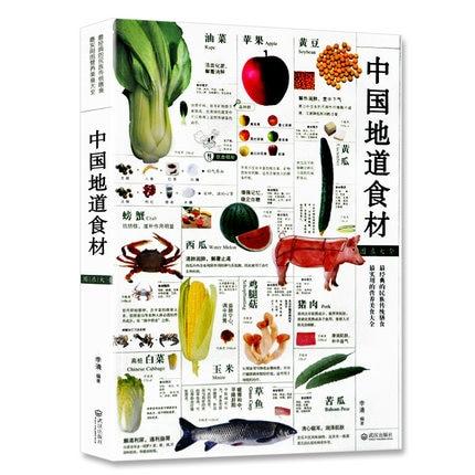 Cinese autentico cibo catalogo Daquan tradizionale dieta pratico nutrizione gourmet nutrizione libri vita dieta libriCinese autentico cibo catalogo Daquan tradizionale dieta pratico nutrizione gourmet nutrizione libri vita dieta libri