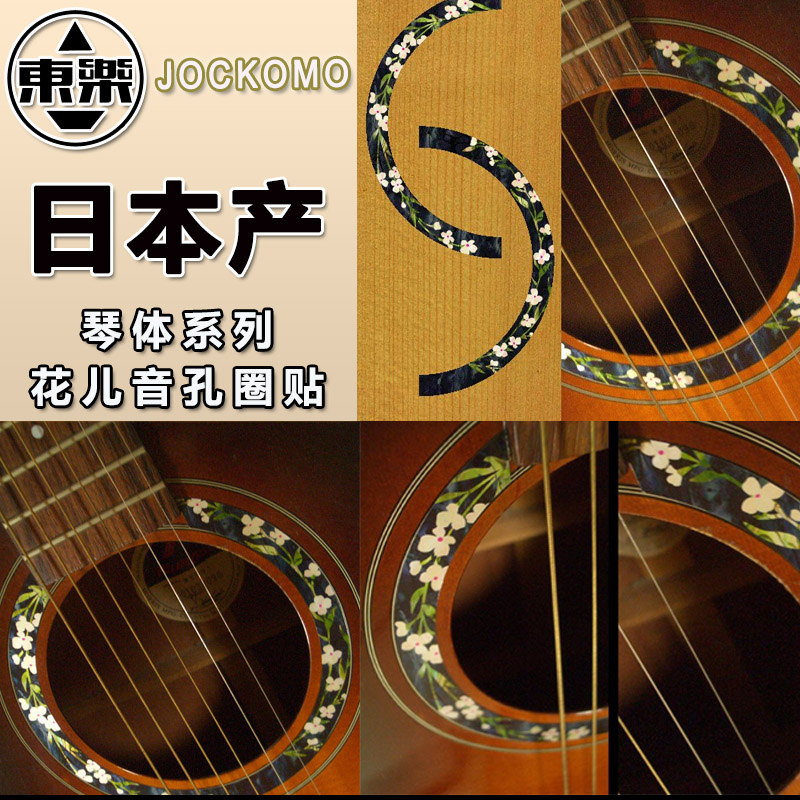inlay sticker decal sticker for acoustic guitar flowers rosette purfling sound hole p75isr1 in. Black Bedroom Furniture Sets. Home Design Ideas