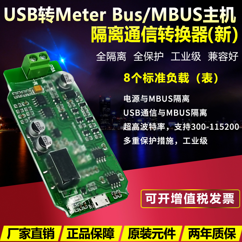 USB to MBUS/Meter Bus/M-BUS Host Isolated Transfer Converter/Module/Meter Reading (8 Load)USB to MBUS/Meter Bus/M-BUS Host Isolated Transfer Converter/Module/Meter Reading (8 Load)