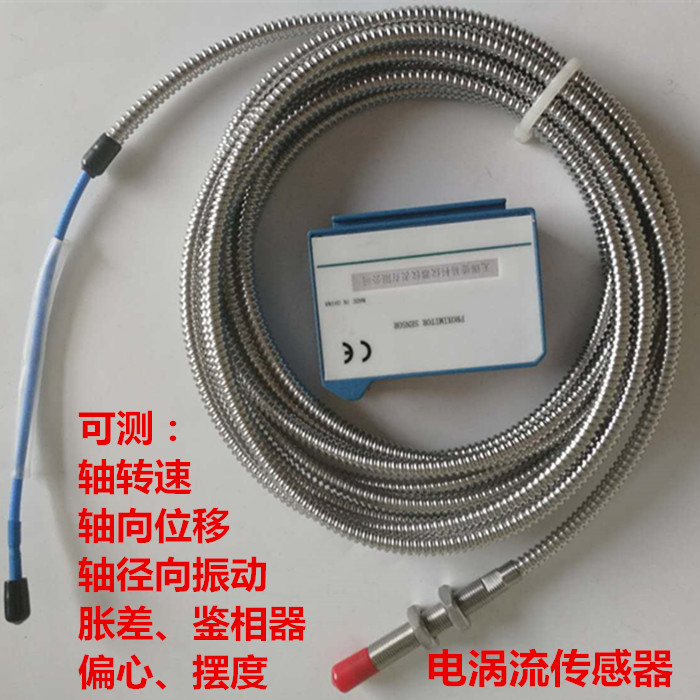 DWQZ Eddy Current Displacement Sensor Eddy Current Probe Axis Displacement Vibration Speed Vibration Transmitter ZH3000