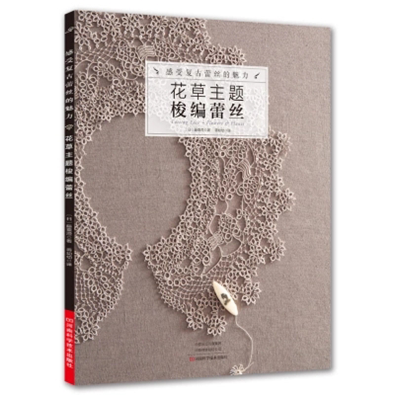 Fashion Selling Vintage Lace Braid Glamour Knitting Book Flower Lace Braid Book