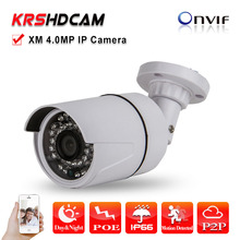 2592*1520 mini outdoor 4.0MP IP camera POE IP66 ONVIF Night Vision P2P HD lens Plastic Bullet Security CCTV cameras de seguranca