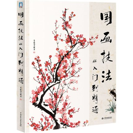 Learn Chinese painting Flower and bird insect fish animal landscape techniques book