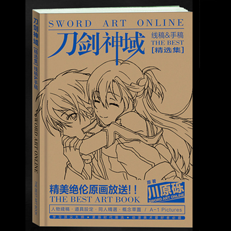 Anime Sword Art Online SAO Antistress Colouring Book For Adults Children Relieve Stress Painting Drawing Coloring Book Gifts