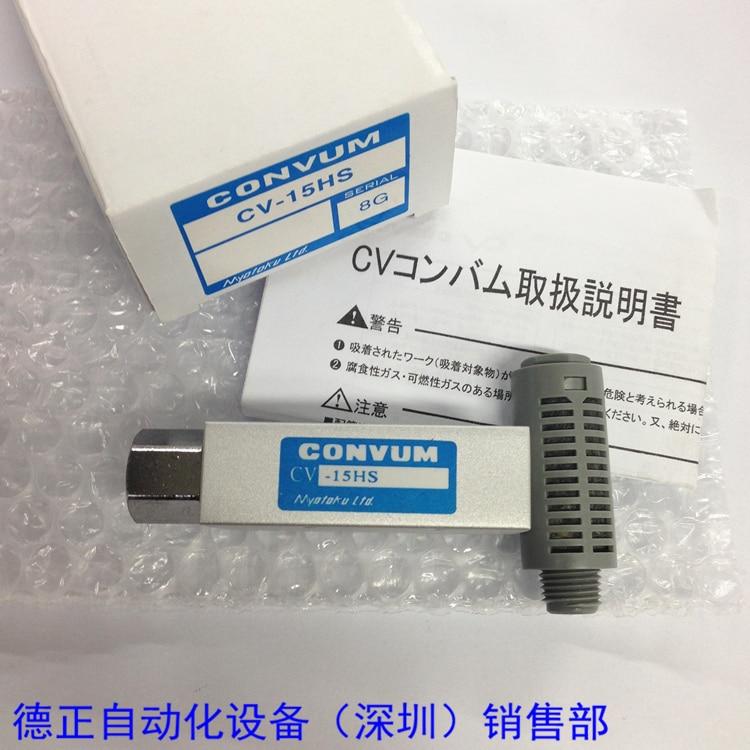 JAPAN Original CONVUM vacuum generator CV-20HS new original japan original convum vacuum generator cv 20hr new original