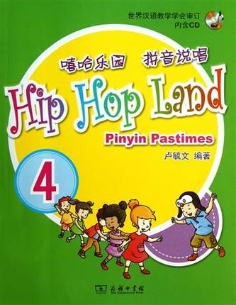 Hip Hop Land Pinyin Pastimes volume 4 For Kids age 7-10 , Children English book for Learn pin yin (CD Included) children s picture book chinese 365 nights short stories books for kids children learn pin yin pinyin hanzi age 6 10