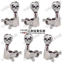 Silver skull fully enclosed electric guitar string knob/folk guitar string axle/electric string button