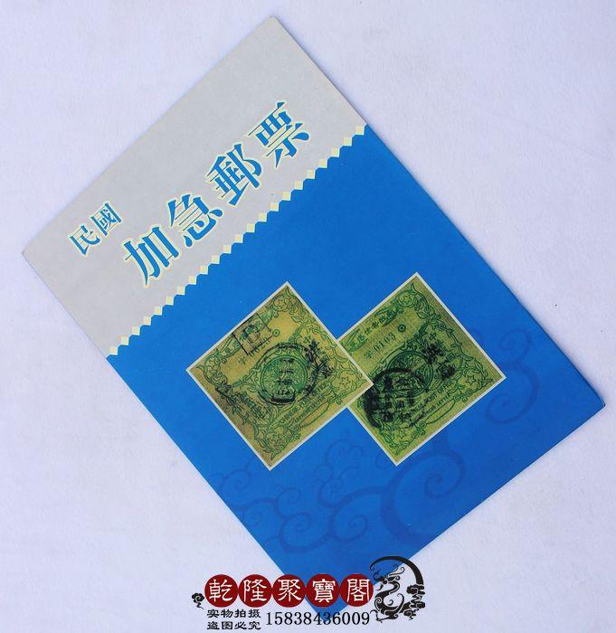 China, în perioada republicii chineze, a emis colecția urgentă de - Decoratiune interioara