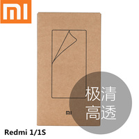 Original Xiaomi Redmi 1 1S Phone Screen Protection Film Extreme Clarity Transparency Full Cover Protection For