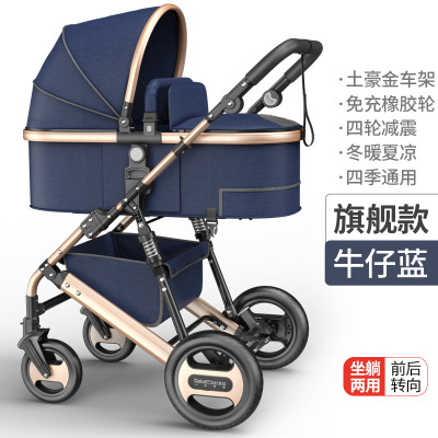 High landscape stroller can sit and lie portable folding two-way four-wheel shock absorber stroller four seasons universalHigh landscape stroller can sit and lie portable folding two-way four-wheel shock absorber stroller four seasons universal