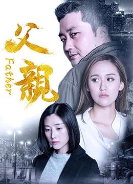 《父亲》2017年中国大陆电影在线观看