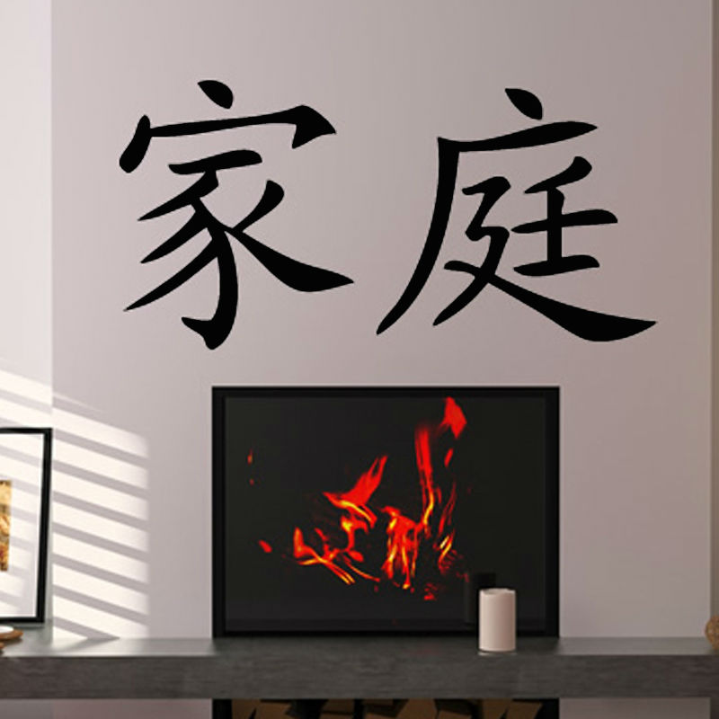 Adhesive Chinese Calligraphy Big Size Family Wall Sticker Art Word Vinyl Removable Home Decor Wall Decal