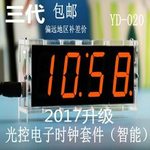 Digital Electronic Clock production kit DIY product