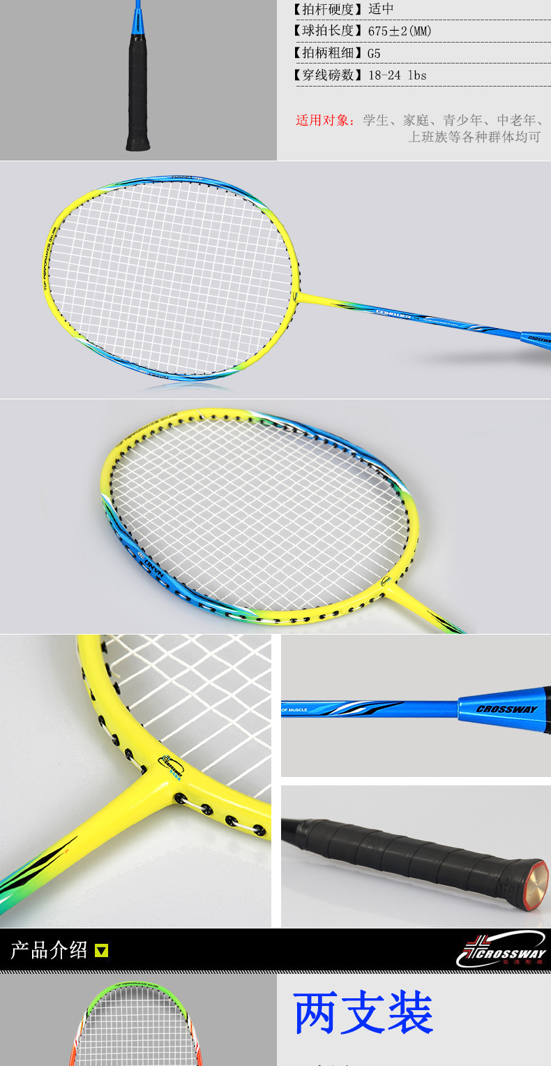 Crossway 2Pcs Best Doubles Match Badminton Rackets Carbon Smash Championships Shuttlecock Speedminton Racquets Equipment Kit Set 10
