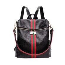 Пояса из натуральной кожи сумка Для женщин новый европейский первый новый кожа с полосатой черный Женская мода путешествия рюкзак