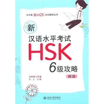 Writing Guide to the New HSK Level 6 (Chinese Edition) (Chinese) Paperback Chinese Language Learner's new hsk grammar succinctly scouring 6