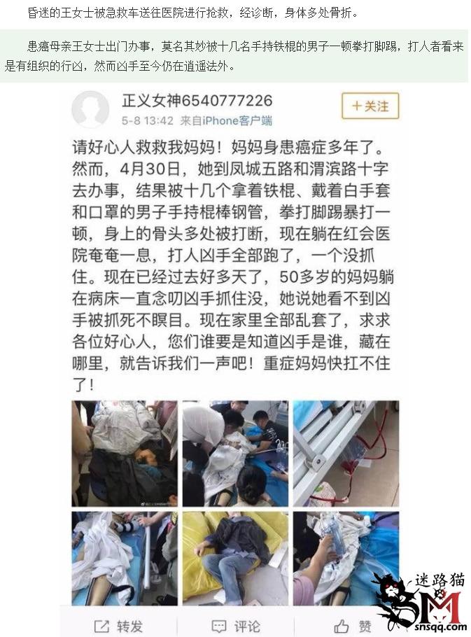 被抢劫犯以刀插脸的华裔女、被害于滴滴打车的女空姐和被陌生人殴打的患癌症母亲