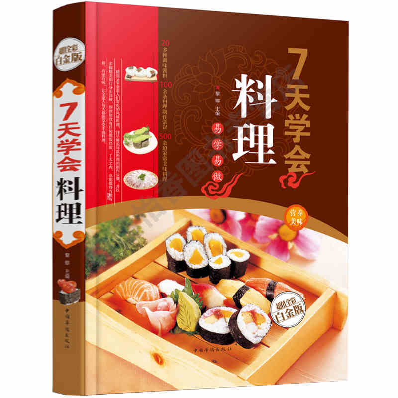 7 days to learn Cuisine :Japanese and Korean cuisine Nutritional health delicious selling books мини печь ariete bon cuisine 600 978