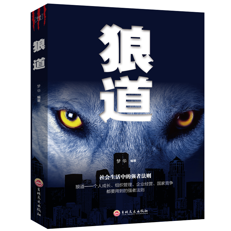 The Wisdom Of Wolves Workplace Mall Success Rule The Chinese Book Wolf Road Successful Psychology Bestseller Book For Adult