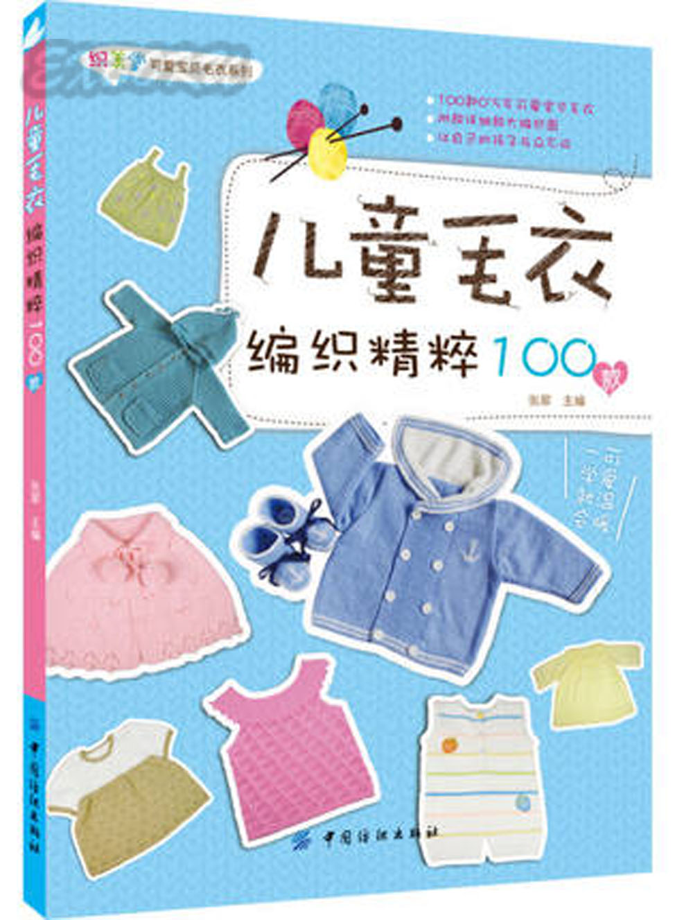 100 Children Sweater Weaving Essence / Chinese Knitting Skills Textbook For Kids Child Babys