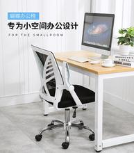 Home computer chair ergonomics small swivel lift lazy simple office staff meeting backrest