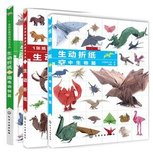 3 الكتب/مجموعة الحيوانات الأرضية و الجوي المخلوقات سلسلة دليل اوريغامي كتاب اوريغامي دليل كتاب