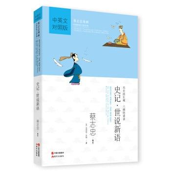 Bilingual Tsai Chih Chung Cai Zhizhong's Comic Cartoon Book : HISTORY SPEAKS THE NEW DAO For Chinese Learner  Mandarin