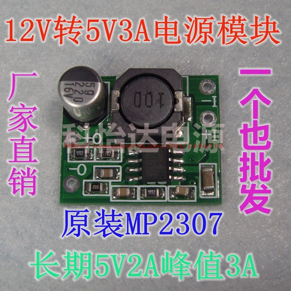 Free Shipping MP2307  12V To 5V3A   DC-DC Buck Power Module  Belt Line KIS-3R33S