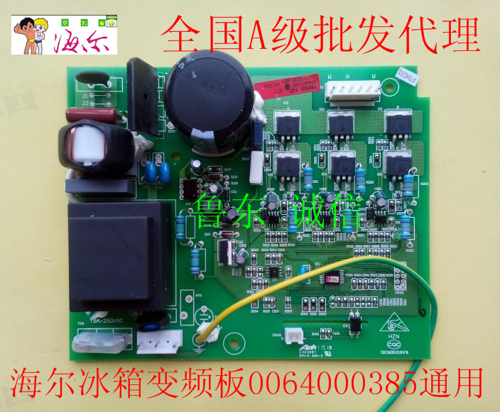 Haier refrigerator inverter board main control board display panel 0385 genuine original for inverter refrigerator!