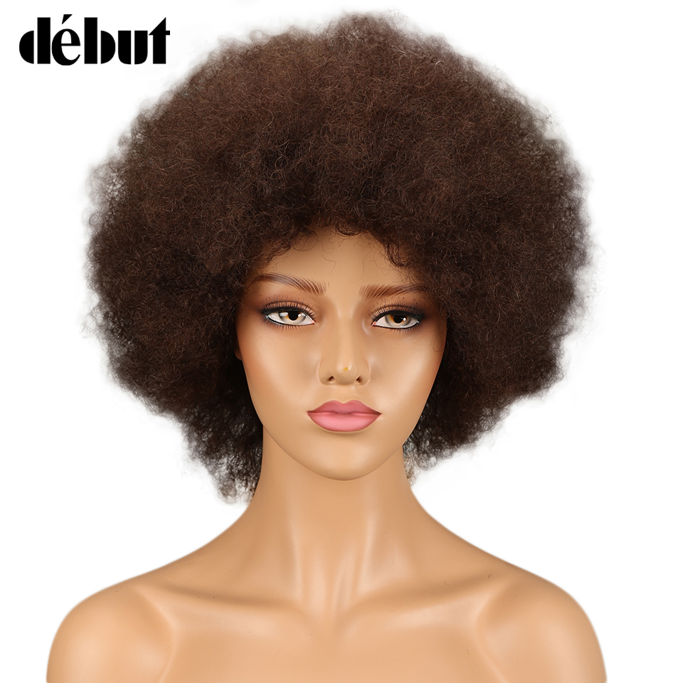 Debut Short Human Hair Wigs Afro Kinky Curly Wig Sassy Curl Human Hair Wig Color #4 Short Wigs For Black Women Free Shipping