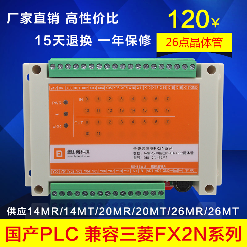 FX2N Domestic PLC Fully Compatible MITSUBISHI Domestic MITSUBISHI PLC PLC Industrial Control Board Download Online Monitoring