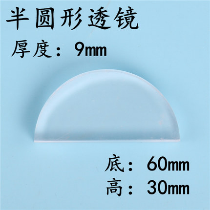 Semicircular lens Optical lens Physical optical instrument  9 mm thickness free shopping   -