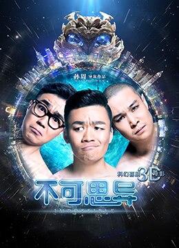 《不可思异》2015年中国大陆剧情,喜剧,科幻电影在线观看