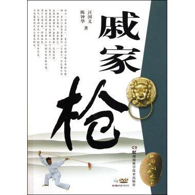 Chinese martial art wushu Books,Qi Jia gun,Learning practical Chinese Kung Fu with picturre in chinese eisenberg encounters with qi – exploring chinese medicine