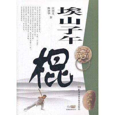 China martial arts books, China folk martial arts series, Ehsan meridian club, martial arts book saroosh ehsan working length determination a milestone in endodontics