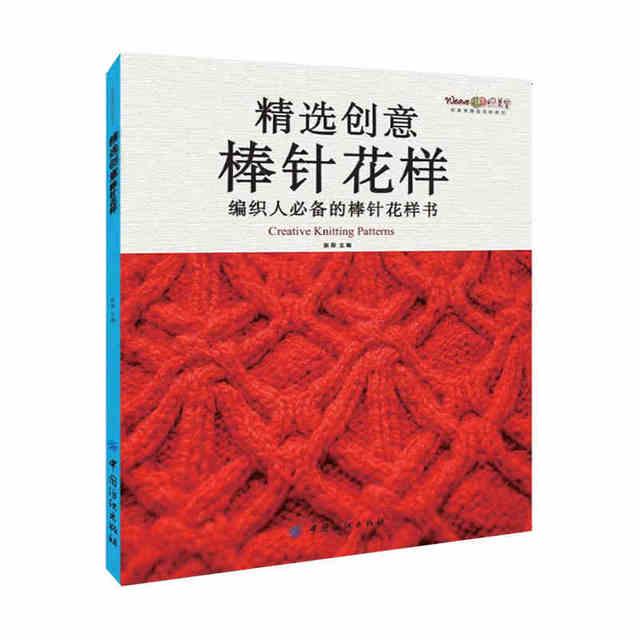 Chinesische Stricknadeln bücher Kreative Strickmuster buch mit 218 ...