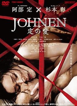 《定之爱》2008年日本剧情电影在线观看