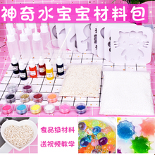 Diy water spirit toys hand-made materials sodium alginate homemade ocean water baby full set of mold materials
