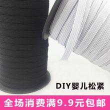 Bed Sheet Holder Free Shipping Elastic Bandwidth, Thickened Waistband, Child Rubber Band Wide Flat 0.3cm/5cmdiy Accessories
