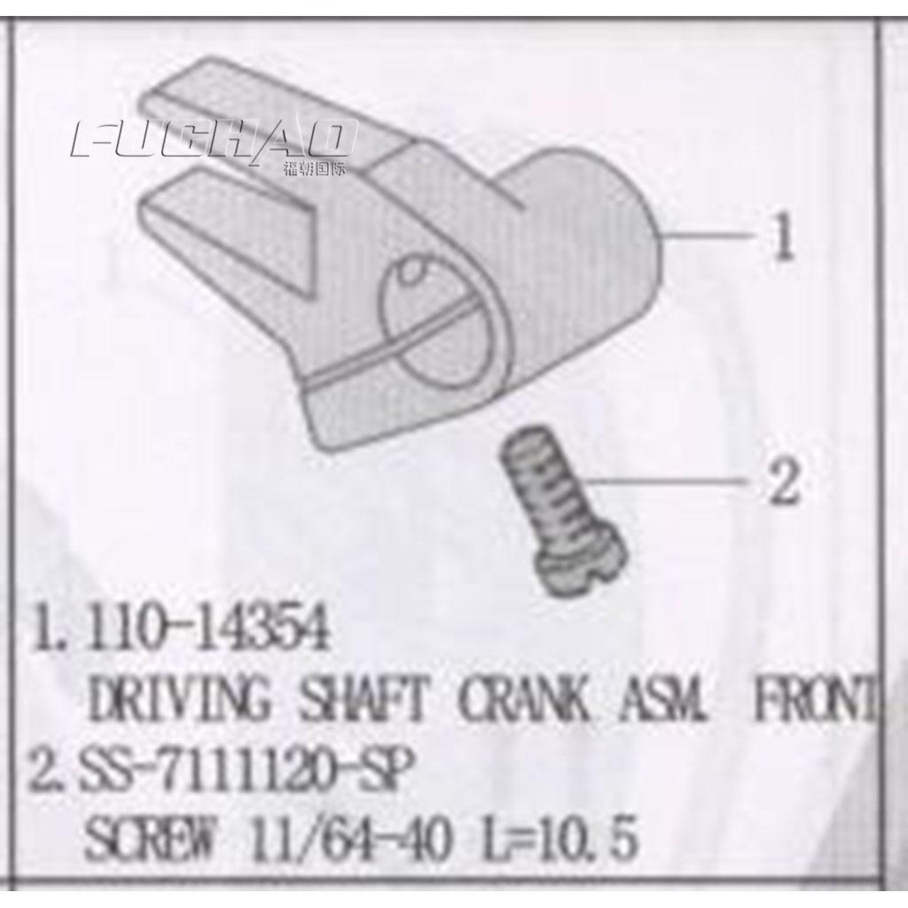 110 14354 Driving Shaft Crank Asmfront A265 Metal Detector Schematicmetal Schematic Pdfmetal Pinpointer