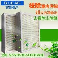 1pcs for Blue 500/600 Series 501/503/510B/550B/603/650e Dust Filter / HEPA 334*235*69mm Air Purifier Parts