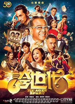 《夸世代[国语版]》2017年香港剧情,喜剧电视剧在线观看