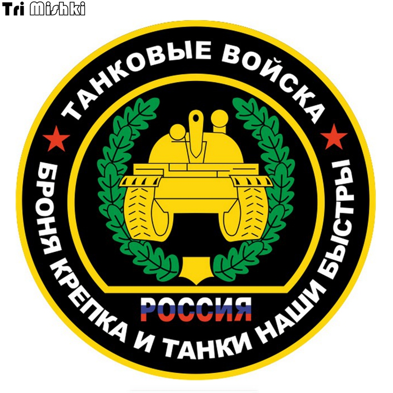Tri Mishki WCS134 14*14cm Tank Troops Is Strong And Our Tanks Are Fast Car Sticker Funny Colorful Auto Automobile Decals