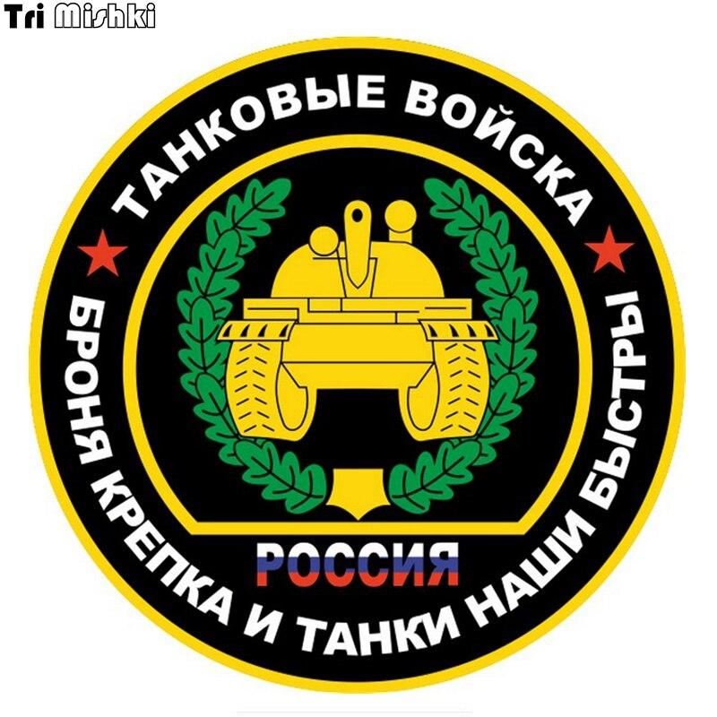 Tri Mishki WCS134 14*14 см танковые войска броня крепка и танки наши быстры наклейки на авто полноцветные прикольные прикнаклейки на машину автонакле...